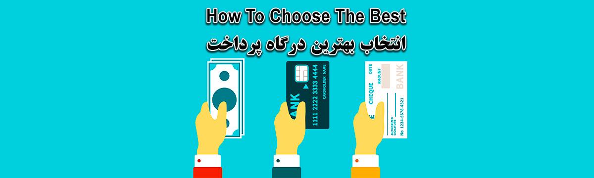 انتخاب بهترین درگاه پرداخت